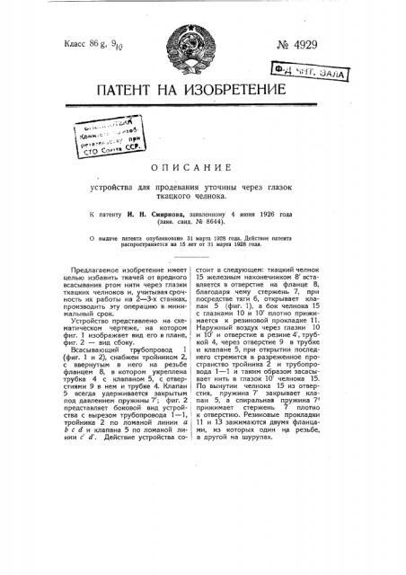 Устройство для продевания уточины через глазок ткацкого челнока (патент 4929)