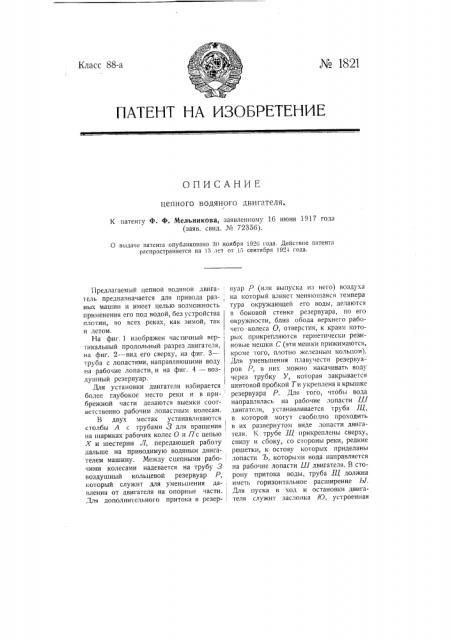 Цепной водяной двигатель (патент 1821)