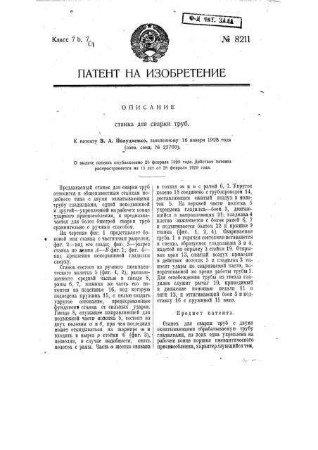 Станок для сварки труб (патент 8211)