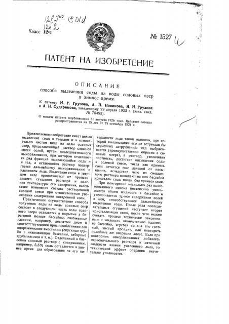 Способ выделения соды из воды содовых озер в зимнее время (патент 1527)