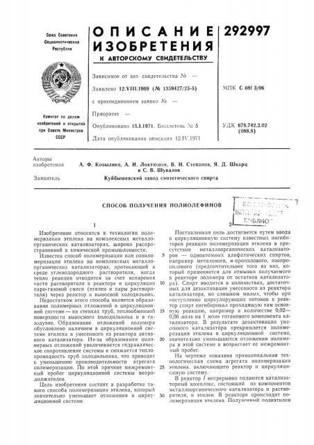 Патент ссср  292997 (патент 292997)