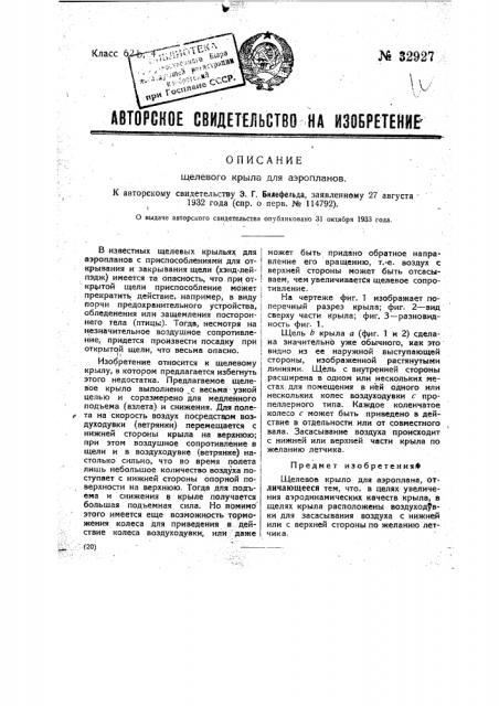 Щелевое крыло для аэропланов (патент 32927)