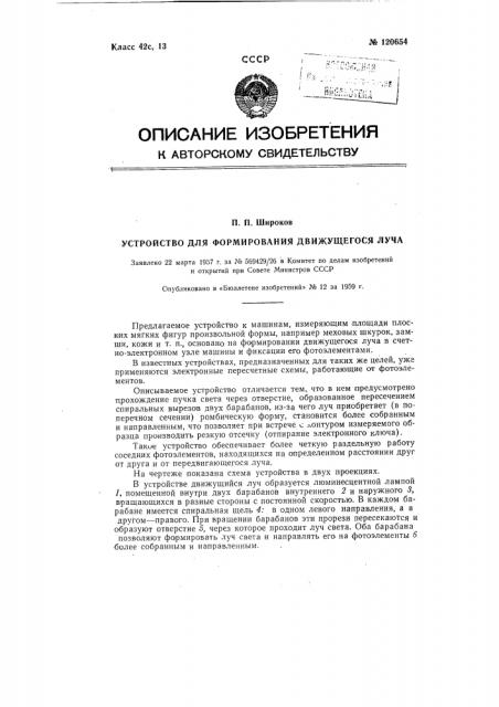 Устройство для формирования движущегося луча (патент 120654)