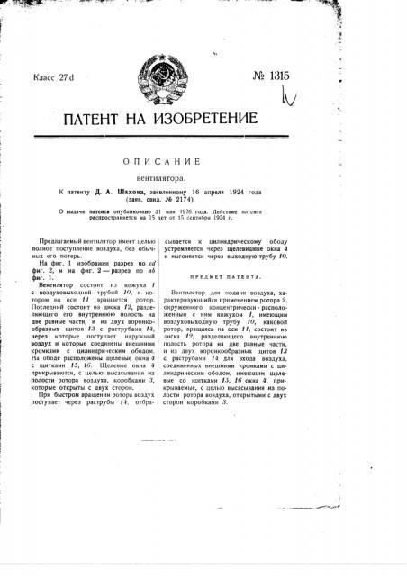 Вентилятор (патент 1315)