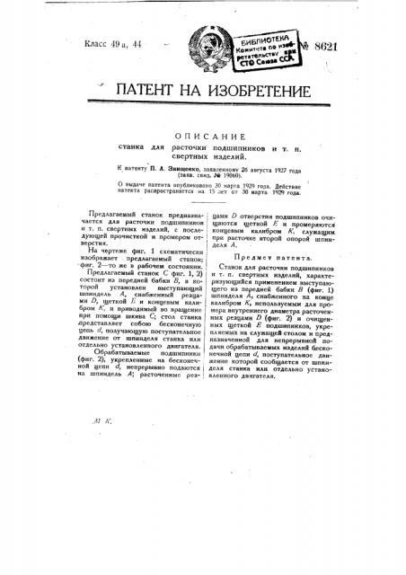 Станок для расточки подшипников и т.п. свертных изделий (патент 8621)