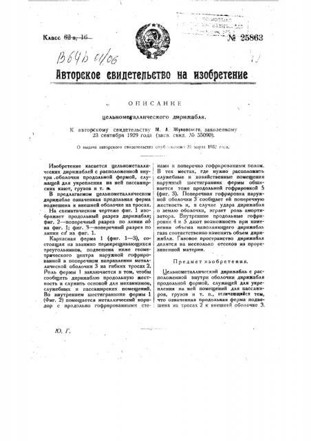 Цельно-металлический дирижабль (патент 25863)
