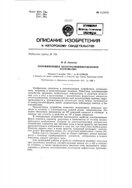 Запоминающее электролюминесцентное устройство (патент 122939)