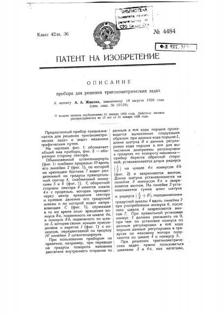 Прибор для решения тригонометрических задач (патент 4484)