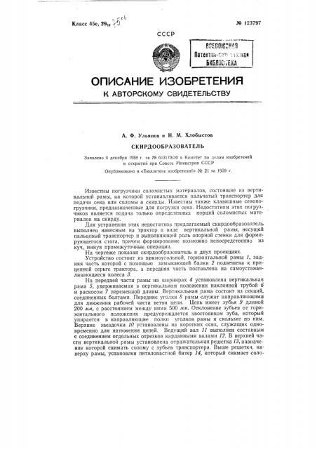 Скирдообразователь (патент 123797)