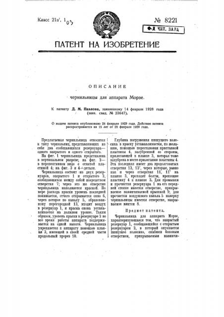 Чернильница для аппарата морзе (патент 8221)