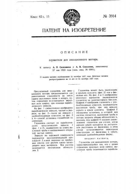 Глушитель для авиационного мотора (патент 3914)