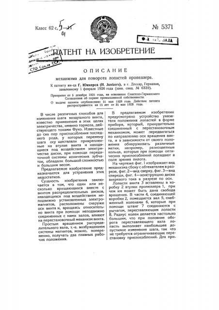 Механизм для поворота лопастей пропеллера (патент 5371)