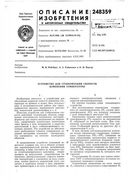 Устройство для стабилизации скорости изменения температуры (патент 248359)