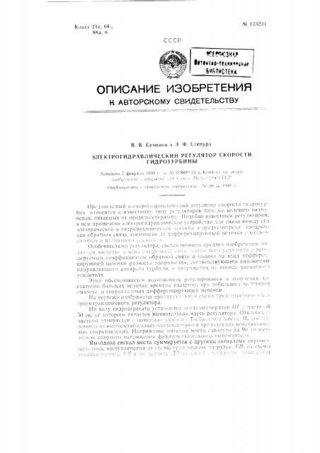 Электрогидравлический регулятор скорости гидротурбины (патент 123231)
