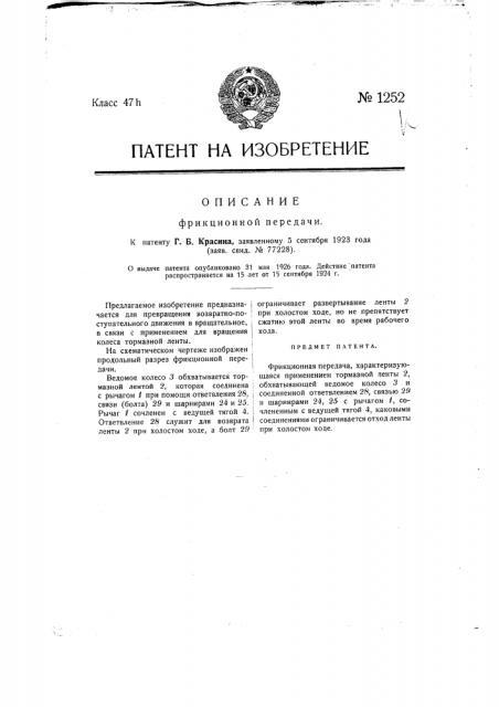 Фрикционная передача (патент 1252)