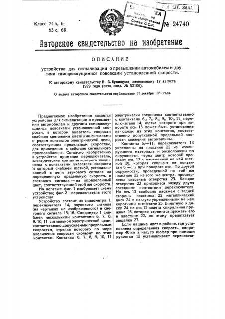 Устройство для сигнализации о превышении автомобилем и другими самодвижущимися повозками установленной скорости (патент 24740)