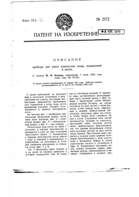 Прибор для учета количества воды, подаваемой в котел (патент 2172)