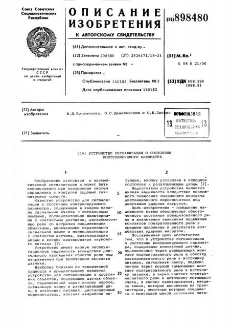 Устройство сигнализации о состоянии контролируемого параметра (патент 898480)