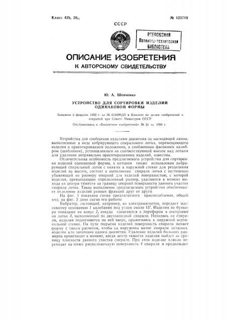 Устройство для сортировки изделий одинаковой формы (патент 123719)