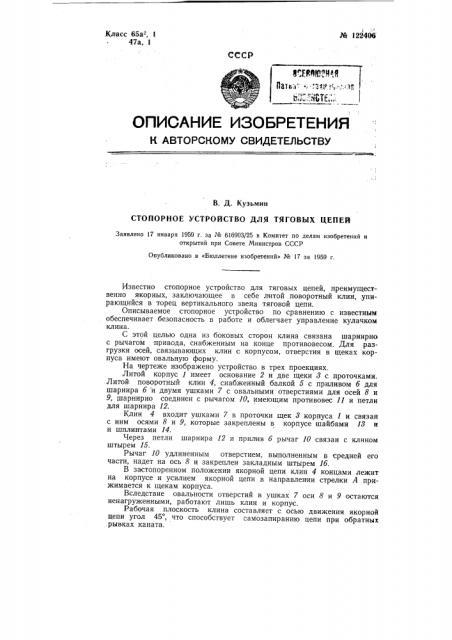 Стопорное устройство для тяговых цепей, преимущественно якорных (патент 122406)