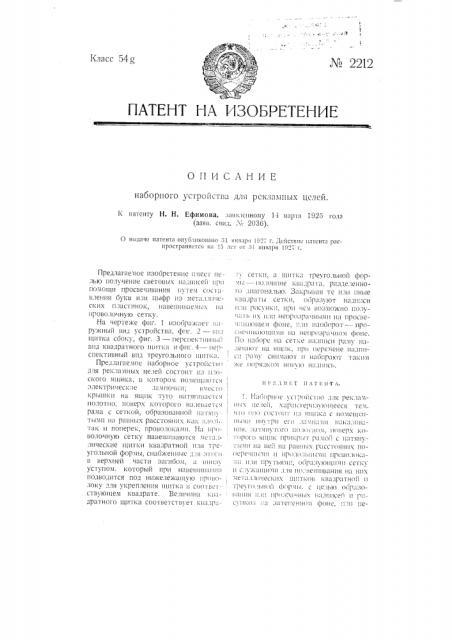 Наборное устройство для рекламных целей (патент 2212)