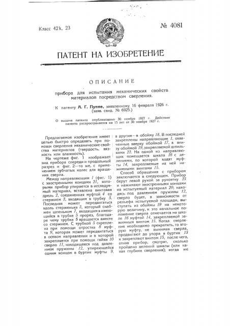 Прибор для испытания механических свойств материалов посредством сверления (патент 4081)