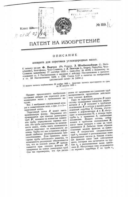 Аппарат для перегонки углеводородных масел (патент 859)