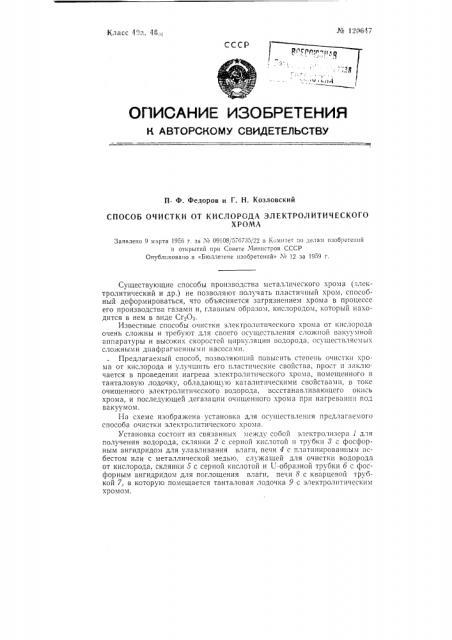 Способ очистки от кислорода электролитического хрома (патент 120647)