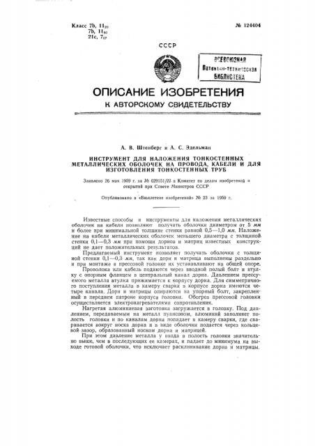 Инструмент для наложения тонкостенных металлических оболочек на провода, кабели и для изготовления тонкостенных труб (патент 124404)