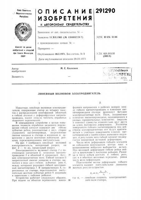 Линейный волновой электродвигатель (патент 291290)