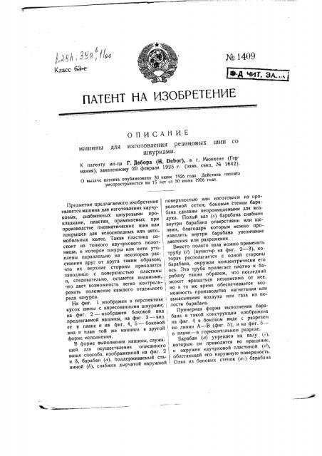 Машина для изготовления резиновых шин со шнурками (патент 1409)