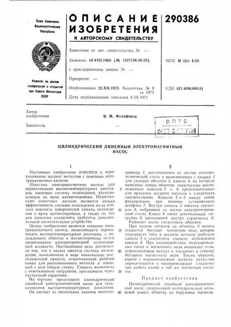 Патент ссср  290386 (патент 290386)