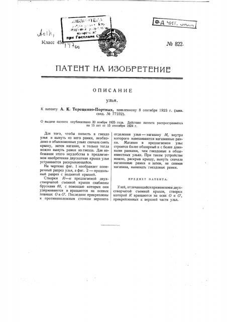 Улей (патент 822)