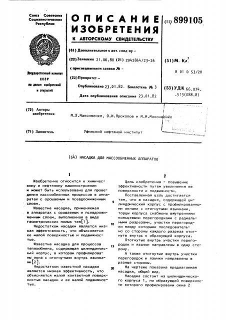 Насадка для массообменных аппаратов (патент 899105)