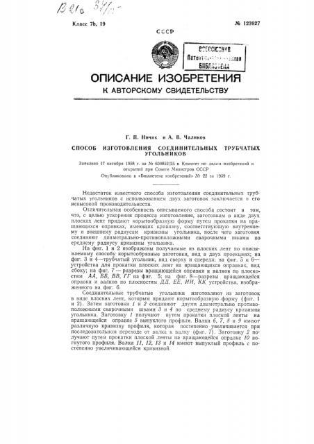 Способ изготовления соединительных трубчатых угольников (патент 123927)