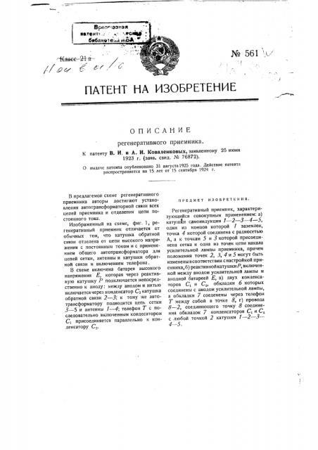 Регенеративный приемник (патент 561)