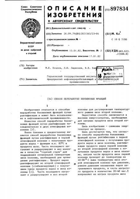 Способ переработки бензиновых фракций (патент 897834)