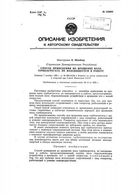 Способ приведения во вращение вала турбоагрегата (патент 120868)