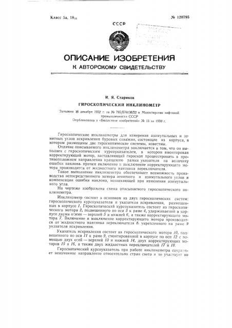 Гироскопический инклинометр (патент 120795)