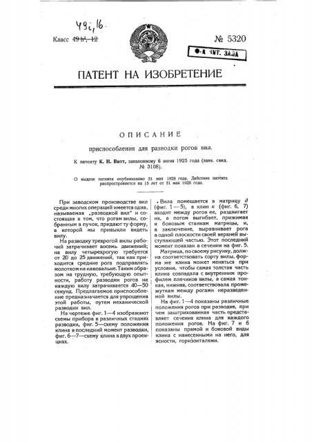 Приспособление для разводки рогов вил (патент 5320)