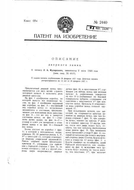 Дверной замок (патент 2440)