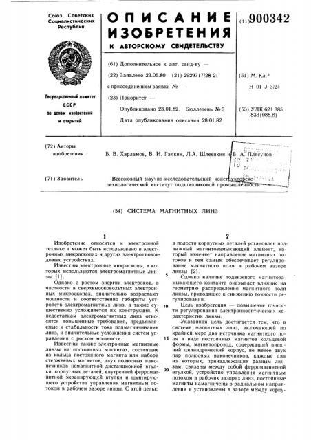 Система магнитных линз (патент 900342)