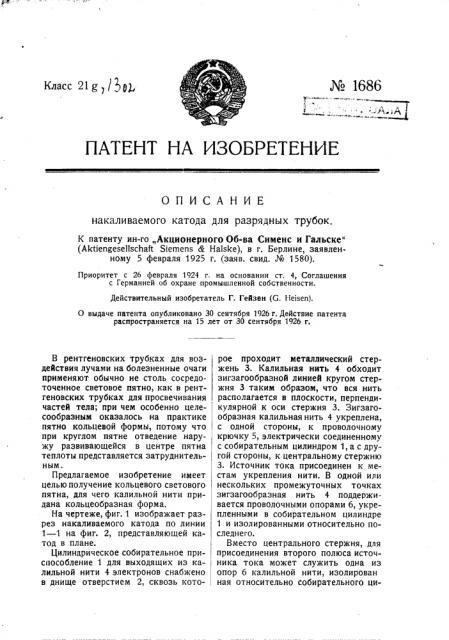 Накаливаемый катод для разрядных трубок (патент 1686)