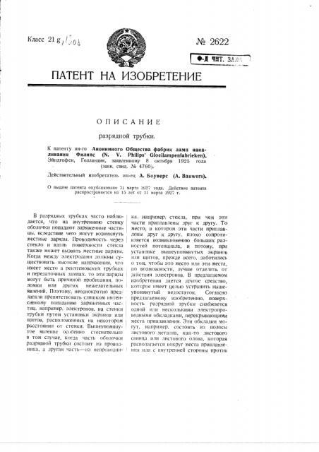 Разрядная трубка (патент 2622)