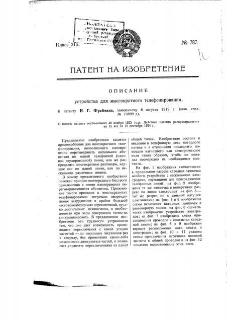 Устройство для многократного телефонирования (патент 787)