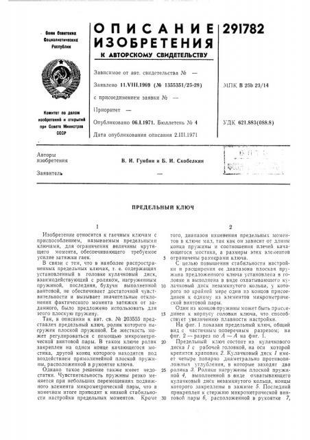 Предельный ключ (патент 291782)
