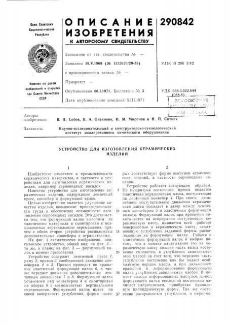 Устройство для изготовления керамическихизделий (патент 290842)