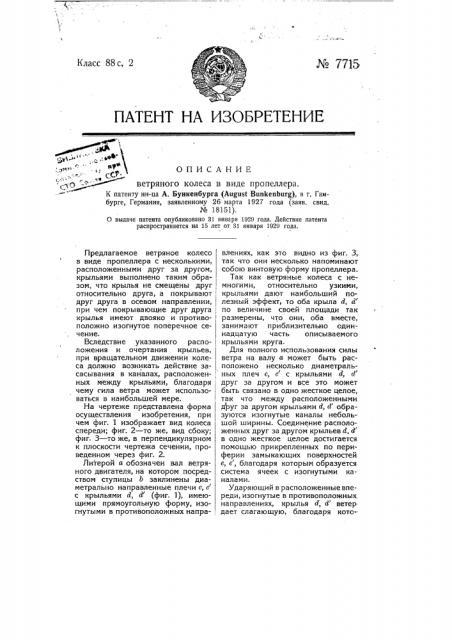 Ветряное колесо в виде пропеллера (патент 7715)