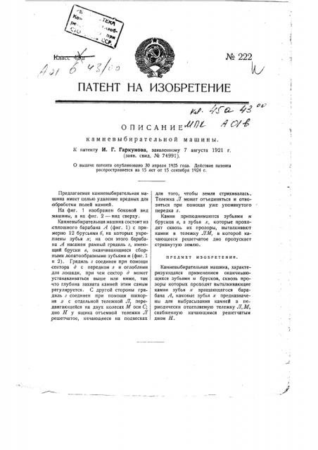 Камневыбирательная машина (патент 222)