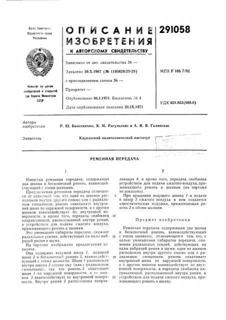 Ременная передача (патент 291058)